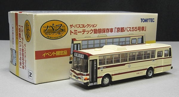 バスコレクション イベント限定品 京都バス55号車