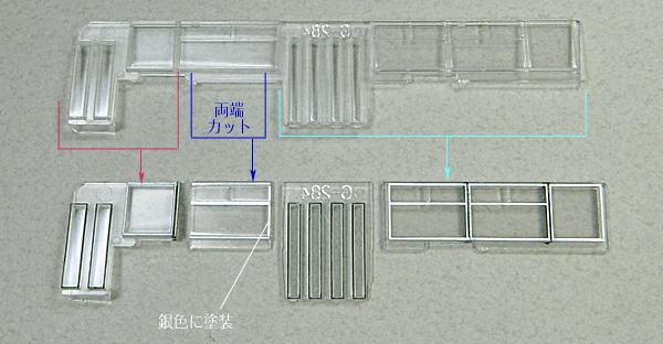 MP短尺 窓の加工1