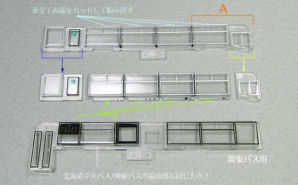 MP短尺 窓の加工2