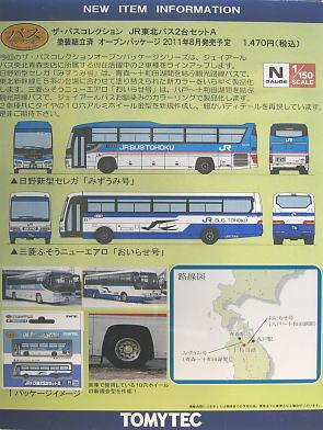 バスコレクション JR東北バス2台セットA チラシ