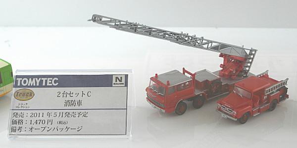 トラックコレクション 2台セットC 消防車