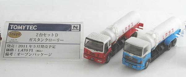 トラックコレクション 2台セットD ガスタンクローリー
