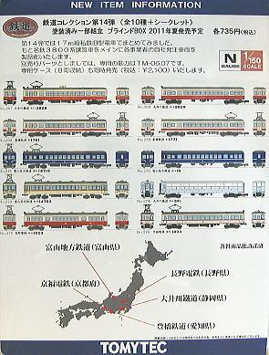 鉄道コレクション 第14弾 チラシ