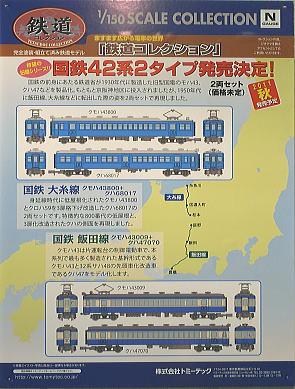 鉄道コレクション 国鉄42系2タイプ チラシ