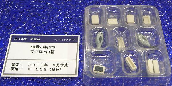 情景小物079 マグロと白箱
