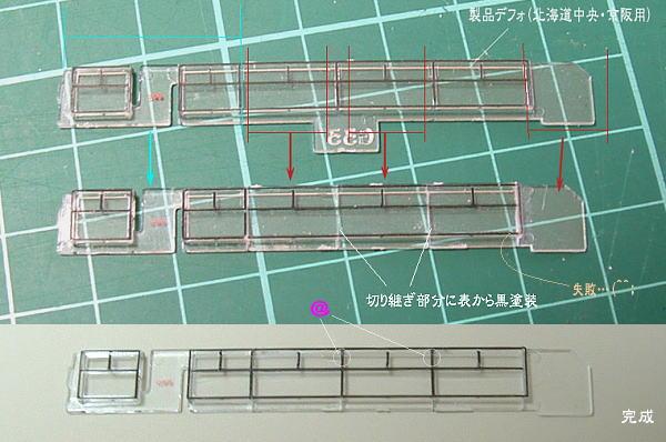 MP-K尺用窓の加工