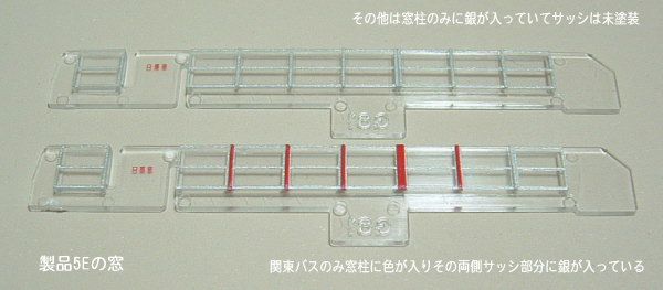 5E製品窓サッシ表現方法の違い