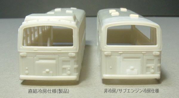B35型非冷房車 後面加工