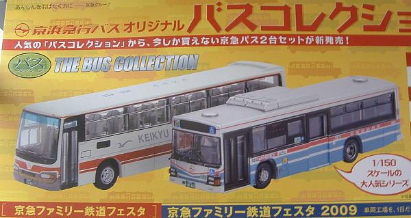 バスコレ京急バス2台セット