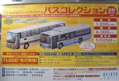 バスコレ京急2台セット~吊り広告